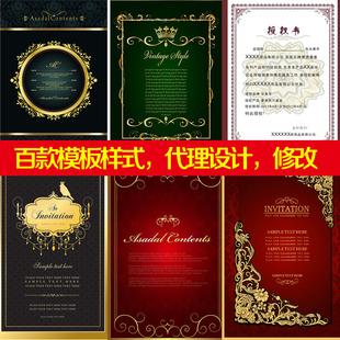 欧式证书模板微商花纹边框背景底纹授权书高清素材设计荣誉毕业