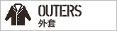 OUTERS/外套