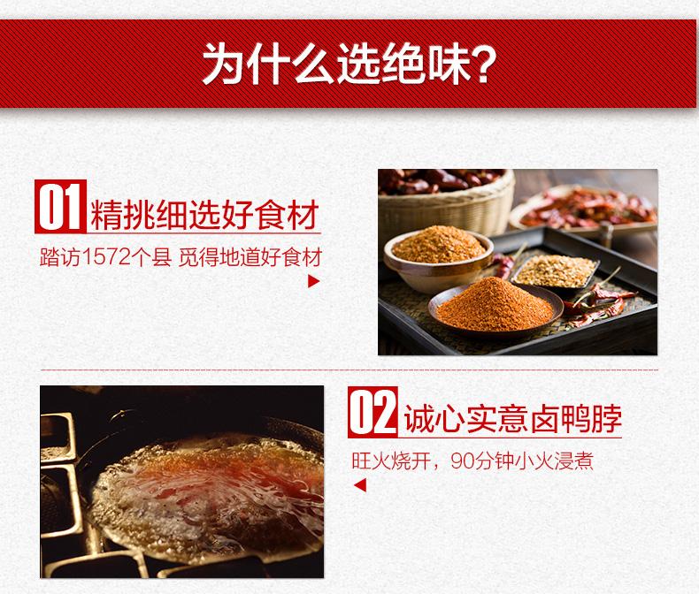 旗舰店 真空装招牌麻辣鸭翅200g 正宗湖南特产卤味零食 食品 保健