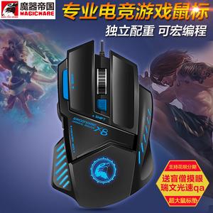 大游戏鼠标有线宏编程usb台式电脑办公电竞cf机械LOL加重发光速qa