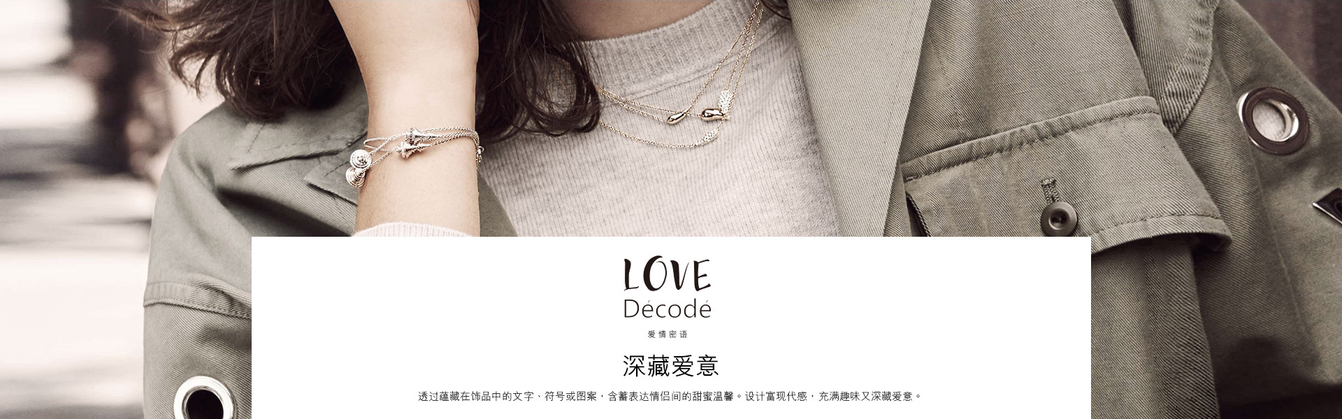 Love-Decode1920-tmall&jd_01.jpg