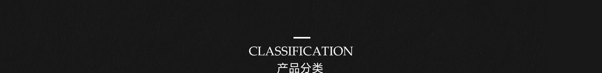 产品分类_01.jpg