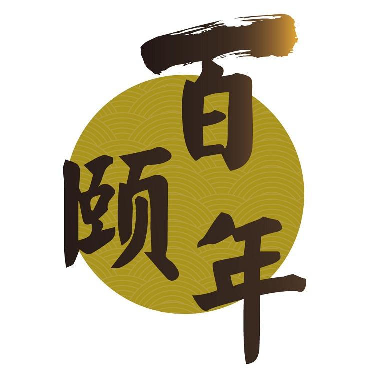 百颐年旗舰店 - 百颐年葛根红豆薏米粉