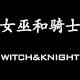 女巫和骑士旗舰店 - 女巫和骑士连衣裙