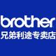 兄弟利途专卖店 - Brother打印机