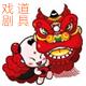 九州戏剧道具舞龙舞狮服装艺术品