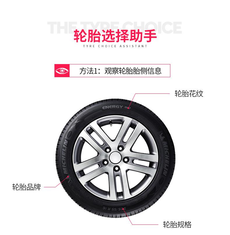 轮胎公用模块_04.jpg