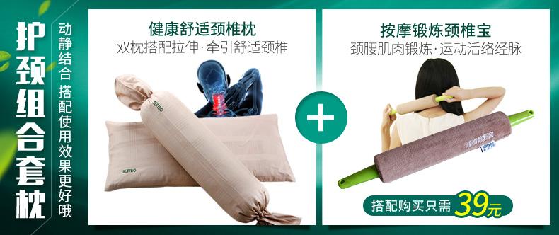 护颈组合套枕2.jpg