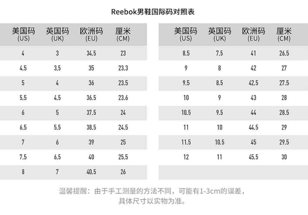reebok锐步男鞋国际码对照表