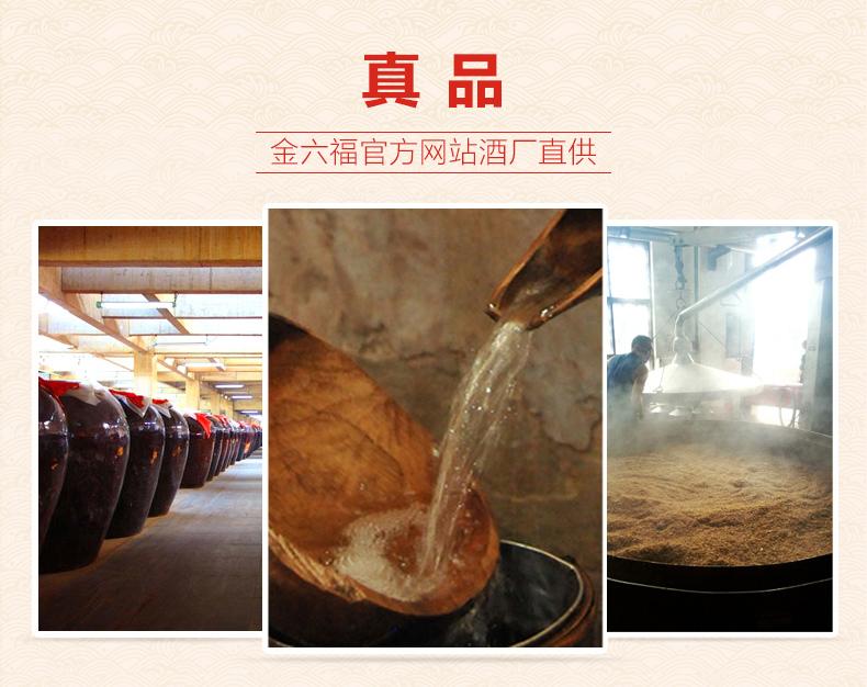 金六福 经典15 纯粮浓香型白酒 50度 475ml*6瓶 图6