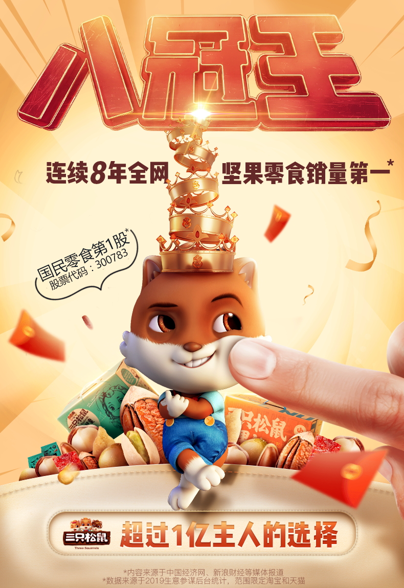 三只松鼠订制系列礼盒,三只松鼠坚果礼盒郑州总代理