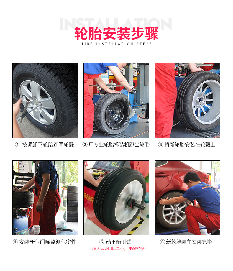 轮胎公用模块_02.jpg
