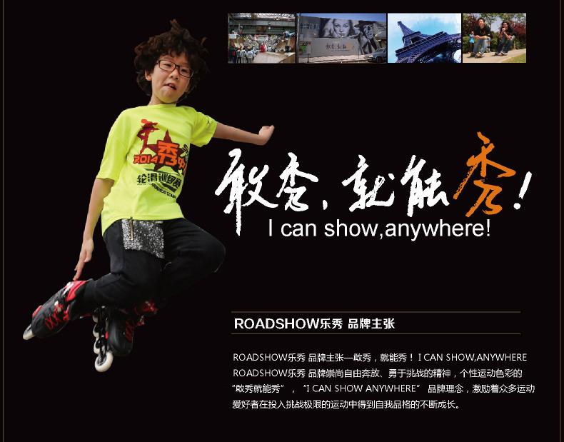 乐秀溜冰鞋品牌介绍_03