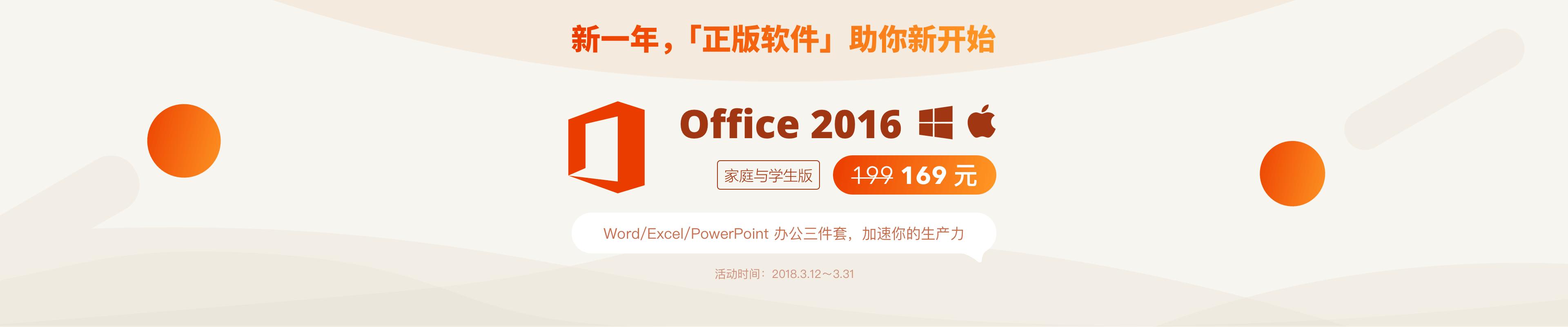 新一年,「正版 Office 特惠」助你新开始