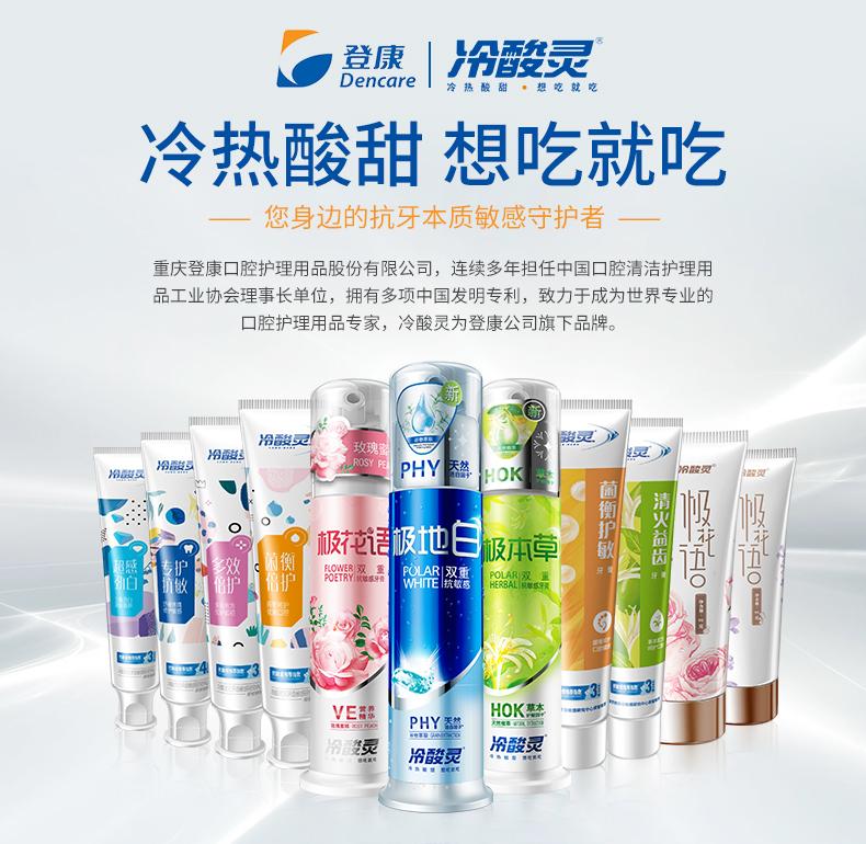 冷酸灵 抗敏洁白多效组合 泵式牙膏套装 5支装 送旅行装 图11