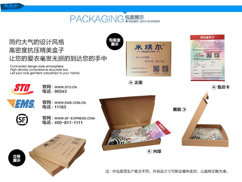 包装展示_01
