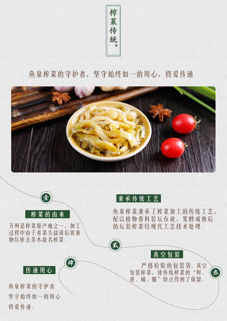 鱼泉 脆香榨菜丝 15g*40袋 脆嫩爽口 图9
