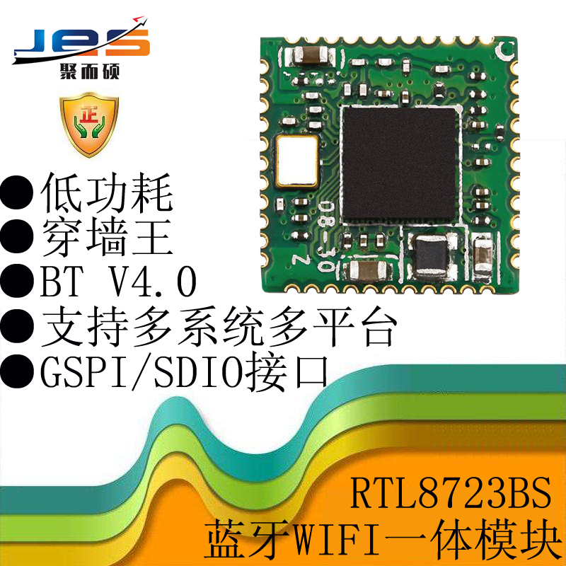 cheap Purchase china agnet Poly and Shuo RTL8723BS wireless
