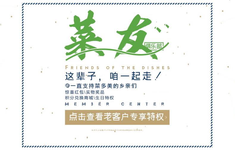 菜友俱乐部海报-790.jpg