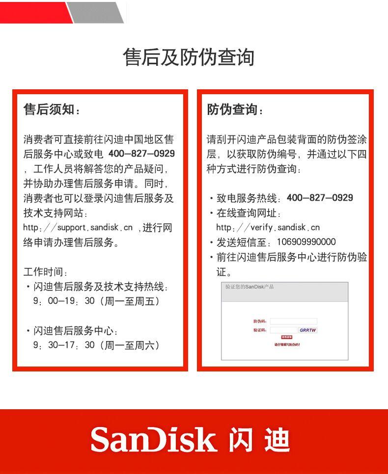 闪迪 usb3.0 高速优盘 U盘 64G 内置加密软件 图10